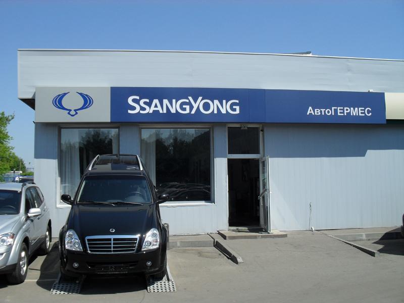 Автосалоны официальных дилеров SsangYong в Москве